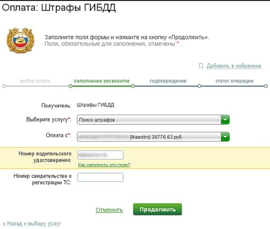 удивлением Оплатили через онлайн банк в этом случае налог возвращается сам достигнет