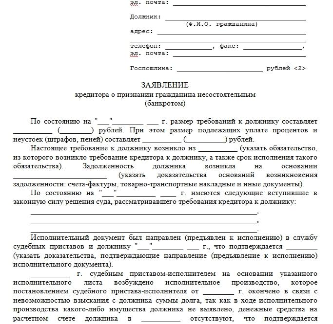 Подача Заявление На Банкротство Должника