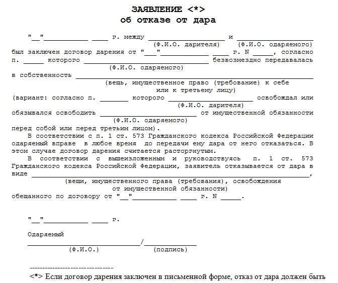 согласие залогодержателя на заключение договора образец