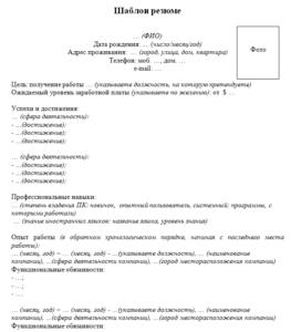 Форма Резюме На Работу Образец 2015 Скачать Бесплатно - фото 3