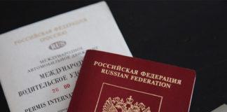 Как получить/оформить международные водительские права в России