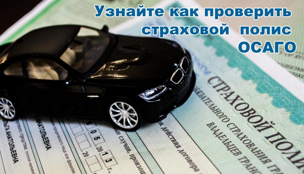 Проверка страхового полиса осаго онлайн по номеру автомобиля Меня попросили