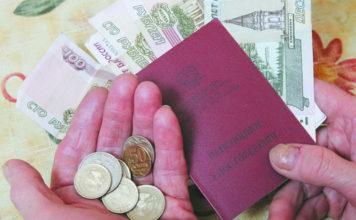 Какая минимальная/максимальная пенсия в Роcсии