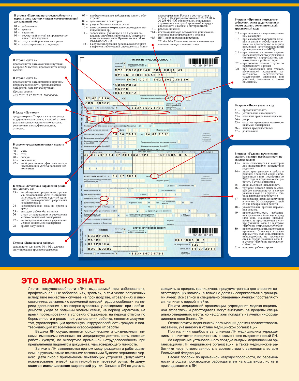 Больничный лист на долечивание оплата медицинская справка на права в махачкале