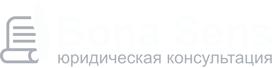 BonaSens.ru Юридическая консультация - бесплатно, круглосуточно, онлайн