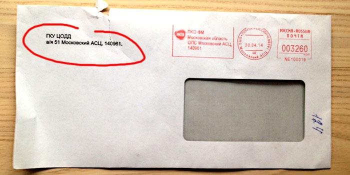 Задержка заказа клиенту письмо