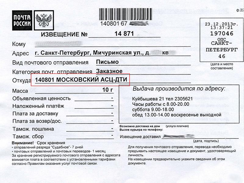 Куда отправить письмо с отказом от гражданства украины