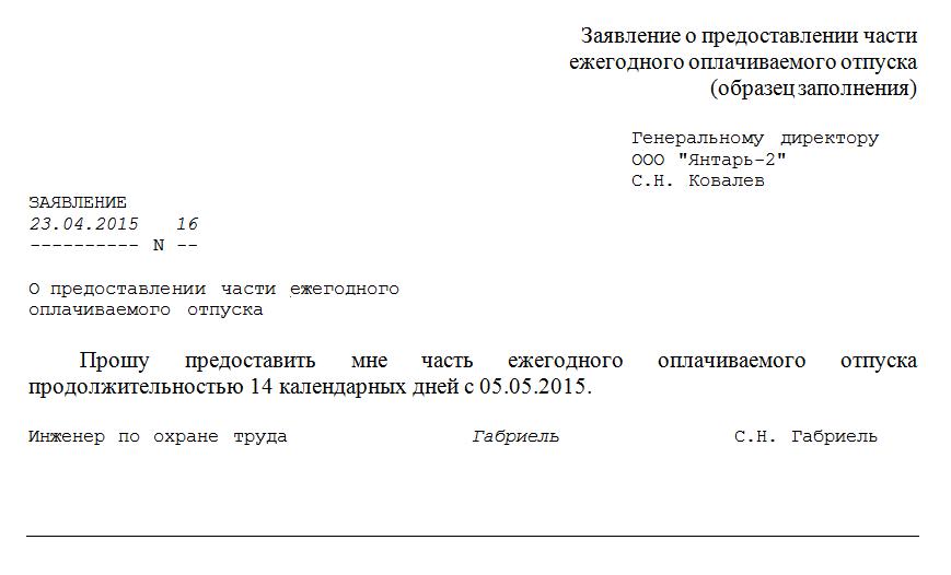 Заявление На Декретный Отпуск Украина Образец 2015