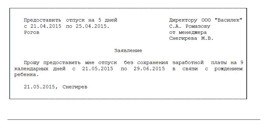заявление на отпуск главного бухгалтера образец