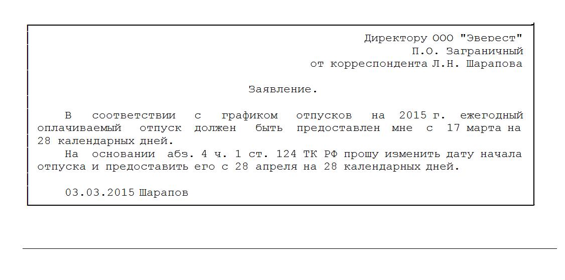 Заявление о переносе отпуска на другой срок образец - 9