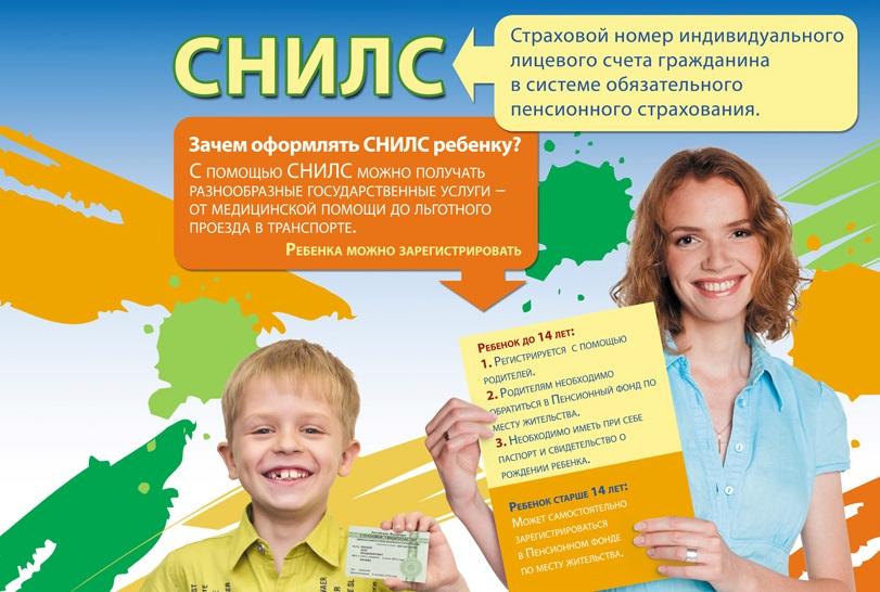 Заявление на снилс для иностранных граждан - 3