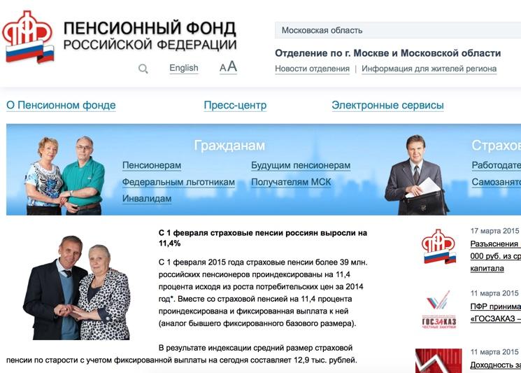 Вклад пополняй в сбербанке в 2014 году для пенсионеров