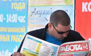 пособие по безработице в 2016 году в москве