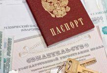 какие документы нужны для приватизации квартиры