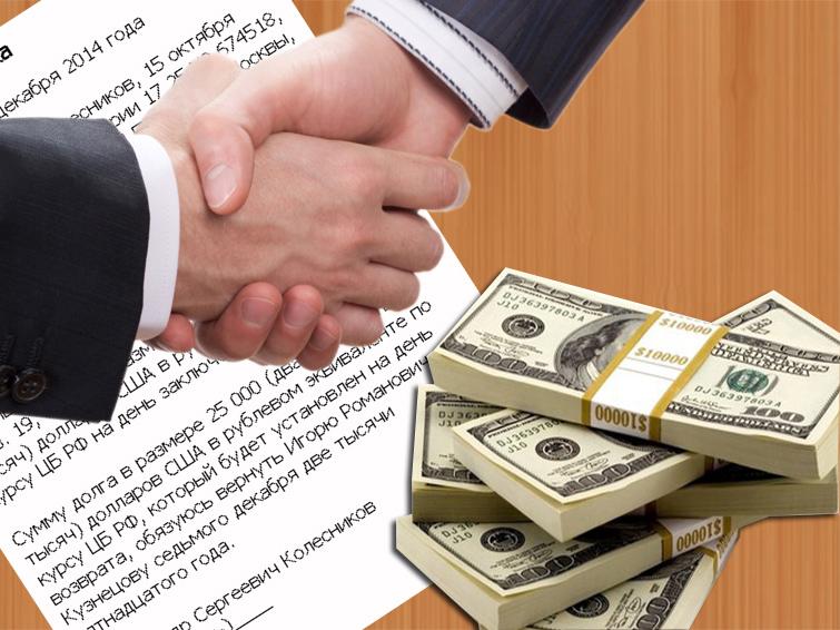 Расписка о принятии денежных средств