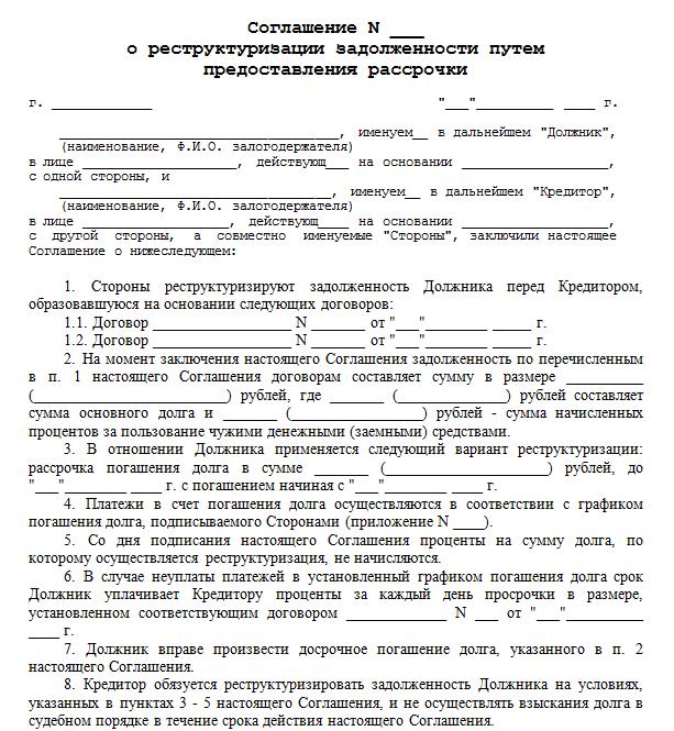 заявление в сбербанк о реструктуризации кредита образец - фото 10