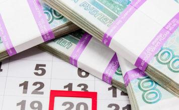 Какие сроки и порядок выплаты заработной платы по ТК РФ