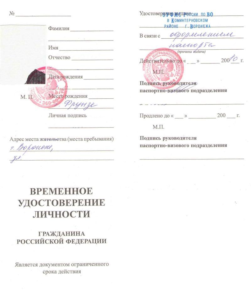 Выдача временного удостоверения при утере паспорта