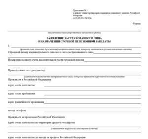 Заявление в налоговую для получения льготы для пенсионеров